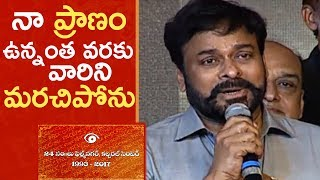 Mega Star Chiranjeevi Emotional Speech @ FNCC 24th Celebrations | TFPC - TFPC