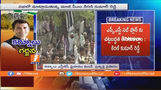 Kotla Surya Prakash Reddy Speech At Congress Satyamev Jayate Public Meeting In Kurnool | News - INEWS
