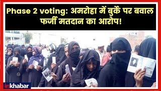 Amroha Phase 2 voting बीजेपी प्रत्याशी कंवर सिंह तंवर ने लगाया बुर्के की आड़ में फर्जी मतदान का आरोप - ITVNEWSINDIA