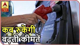 Namaste Bharat: Petrol, diesel continue upward march - ABPNEWSTV