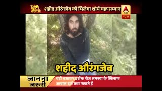 Ghanti Bajao Followup: Rifleman Aurangzeb to get Shaurya Chakra, know his entire story - ABPNEWSTV