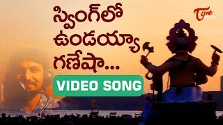Swing Lo Undayya Ganesha Song | స్వింగ్ లో ఉండయ్యా గణేషా | Lord Ganesh Songs | By Chandu | TeluguOne - TELUGUONE
