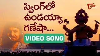 Swing Lo Undayya Ganesha Song | స్వింగ్ లో ఉండయ్యా గణేషా | Lord Ganesh Songs | By Chandu | TeluguOne - TELUGUONE