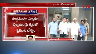 Kodandaram Press Meet Over TJS Party Future Plans | Complaint on Telangana CEO Rajath Kumar|CVR NEWS - CVRNEWSOFFICIAL