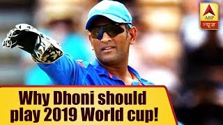Forget retirement, this is why MS Dhoni should play 2019 World Cup - ABPNEWSTV
