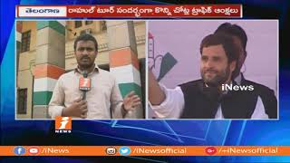 AICC Chief Rahul Gandhi To Participate Election Campaign In Telangana | iNews - INEWS