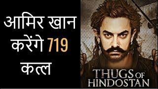 719 कत्ल करेंगे आमिर खान इस फिल्म में... - ITVNEWSINDIA