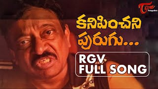 RGV Song on Current Situation | Kanipinchani Purugu | TeluguOne - TELUGUONE