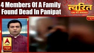 Twarit Dukh: After Burari case, 4 members of a family found dead in Panipat - ABPNEWSTV