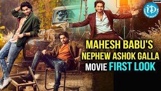 Mahesh Babu's Nephew Ashok Galla Movie First Look || Niddhi Agarwal || Jayadeva Galla - IDREAMMOVIES