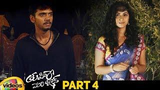 Thuhire Meri Jaan Latest Telugu Movie HD | Vikash | Kalyani | 2019 Latest Telugu Movies | Part 4 - MANGOVIDEOS