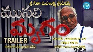 Musali Mrugam - Latest Telugu Short Film Trailer    Directed By Ramesh Babu Mamidisetti - YOUTUBE