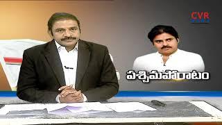 పశ్చిమపోరాటం   Janasena Chief Pawan Kalyan Praja Porata Yatra to Start in Eluru   CVR News - CVRNEWSOFFICIAL
