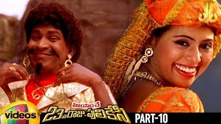 Himsinche 23va Raju Pulikesi Telugu Full Movie | Vadivelu | Nasser | Mounika | Part 10 |Mango Videos - MANGOVIDEOS