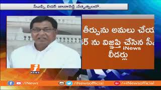CLP Leader Jana Reddy Speaks To Media After Meets Speaker Madhusudhana Chary | iNews - INEWS