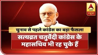 Congress expels Satyavrat Chaturvedi | 2019 Kaun Jitega - ABPNEWSTV