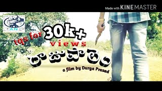 { shoot on mobile short film} }  RAJUPALEM  new latest telugu  short film - YOUTUBE