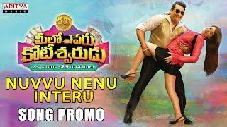 Nuvvu Nenu Interu  Song Promo || Meelo Evaru Koteswarudu | Prudhvi Raj, Naveen, Saloni, Shruthi - ADITYAMUSIC