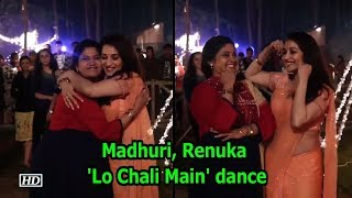 Madhuri, Renuka recreate iconic 'Lo Chali Main' song - BOLLYWOODCOUNTRY