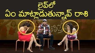 లైవ్ లో ఏం మాట్లాడుతున్నావ్ రాశి ? || What are you talking in live Raashi: Varun Tej || #TholiPrema - IGTELUGU
