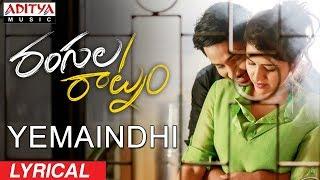 Yemaindhi Lyrical || Rangula Raatnam Songs || Raj Tarun, Chitra Shukla || Shreeranjani - ADITYAMUSIC