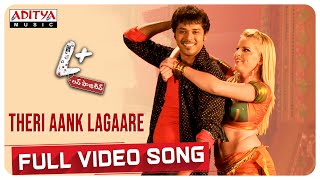 Theri Aank Lagaare Full Video Song | L+ Love Positive | Chinni Ponnu | Ram Paidishetty |Vaikunt Bonu - ADITYAMUSIC