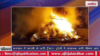 video : पराली से लदी ट्रैक्टर-ट्रॉली में अचानक लगी भीषण आग