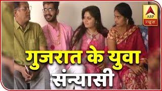 Gujarat: Businessman's children to renunciate worldly things - ABPNEWSTV