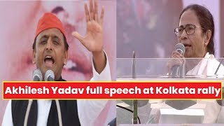 Akhilesh Yadav addresses mega rally in Kolkata, says country will have a new PM in 2019 - NEWSXLIVE