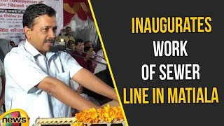 Arvind Kejriwal Inaugurates Work of Sewer line in Matiala Assembly | Kejriwal News Updates|MangoNews - MANGONEWS