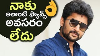 Actor Nani Extraordinary Comments On Fans and Fan Wars | Fantastic | TFPC - TFPC
