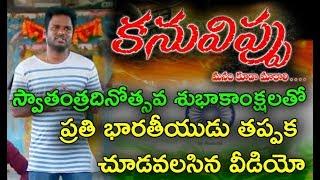 Kanuvippu | కనువిప్పు,  మనం కూడా మారాలి | Telugu Short Film | Jabardasth  Phani - YOUTUBE