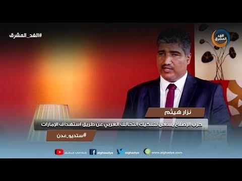 ستوديو عدن | نزار هيثم: حزب الإصلاح يسعى لتفكيك التحالف العربي عن طريق استهداف الإمارات