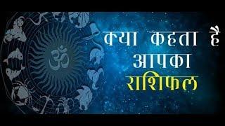आज का राशिफल | 20 September 2018 | Guru Mantra | Daily Horoscope | Dainik Horoscope - ITVNEWSINDIA