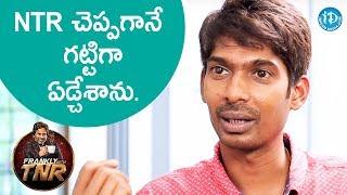 NTR చెప్పగానే గట్టిగా ఏడ్చేశాను - Dhanraj | Frankly With TNR | Talking Movies With iDream - IDREAMMOVIES