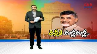 ఢిల్లీకి మళ్లీమళ్లీ... l AP CM Chandrababu Naidu To Visit Delhi Today | CVR NEWS - CVRNEWSOFFICIAL