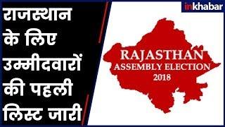 Rajasthan Assembly Election 2018: राजस्थान के लिए उम्मीदवारों की पहली लिस्ट जारी - ITVNEWSINDIA