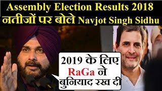 Five States Election LIVE Result 2018: 2019 के लिए बुनियाद रख दी है राहुल गाँधी ने - Navjot Sidhu - ITVNEWSINDIA
