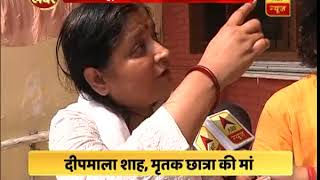 9th class girl suicide case: My daughter complained of molestation time and again: Parents - ABPNEWSTV