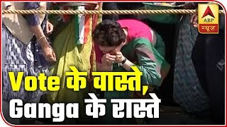 When Priyanka Gandhi had water from holy river Ganga at Sangam - ABPNEWSTV