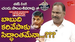 BJP Leader Chandu Sambasivarao Interview Promo #29 | Talk Show With Aravind Kolli | TeluguOne - TELUGUONE
