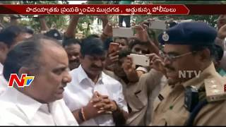 Police Interrupts Mudragada Padayatra 'Chalo Amaravati' over Kapu Reservations || Kirlampudi || NTV - NTVTELUGUHD