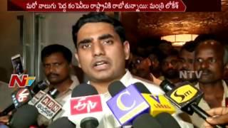 Minister Nara Lokesh Launches New App || NTV - NTVTELUGUHD