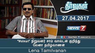 "Theervugal 27-04-2017 ""Walmart"" Founder Sam Walton – News7 Tamil Show"