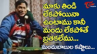 MS Narayana Best Comedy Scenes | Telugu Comedy Scenes | NavvulaTV - NAVVULATV
