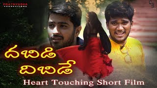 Dhabidi Dhibide Latest Telugu Short film 2018 by Ramki || Prathyusha Productions || - YOUTUBE