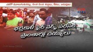 భద్రకాళీ ఫైర్ వర్క్స్ పరిసర ప్రాంతాల్లో దెయ్యాలు..!   భయబ్రాంతులకు గురవుతున్న ప్రజలు   CVR NEWS - CVRNEWSOFFICIAL
