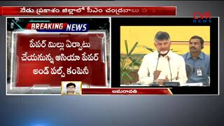 CM Chandrababu Visits Prakasam District Today | AP CM Chandrababu Schedule Today | CVR NEWS - CVRNEWSOFFICIAL