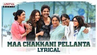 Maa Chakkani Pellanta Lyrical | Manmadhudu  2 | Akkineni Nagarjuna, Rakul Preet | Chaitan Bharadwaj - ADITYAMUSIC