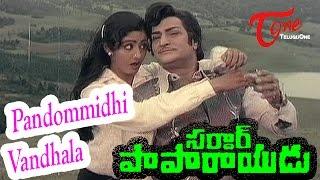 Sardar Paparayudu Telugu Movie | Pandommidhi Vandhala Song | NTR | Sridevi | Chakravarthy - TELUGUONE